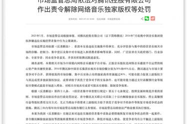 腾讯被罚!市场监管总局:责令腾讯解除网络音乐独家版权