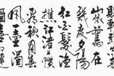 《临江仙·滚滚长江东逝水》书法作品欣赏