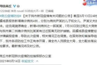 河南商丘虞城县涉嫌瞒报疫情,正在调查