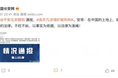吴亦凡被刑拘,中央政法委:在中国的土地上,就要遵守中国的法律