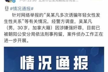 吴亦凡被刑拘后续:林俊杰遭波及,发律师函告造谣者,多人已道歉
