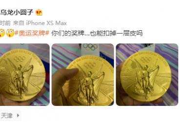 东京奥运金牌,抠一抠,掉皮了?日本造币局回应