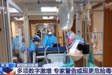 美国新冠肺炎疫情严重反弹 专家警告或现更危险毒株