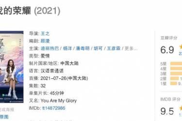 《王者荣耀》官方剧开播仅6.9分 迪丽热巴&杨洋遭吐槽