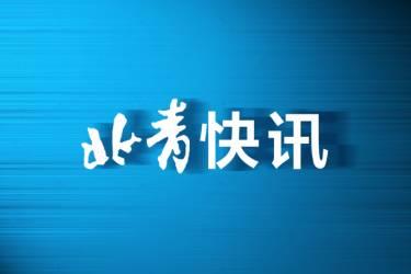 最全!北京发布疫情中高风险地区待返京人员防控管理措施