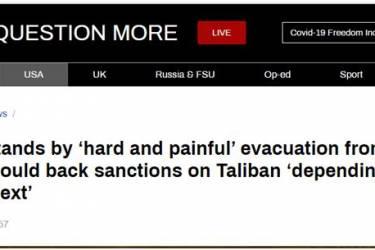 """又开记者会!拜登承诺""""艰难而痛苦""""的阿富汗撤离正顺利进行,将""""视情况""""支持制裁塔利班"""