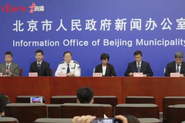 发布会要点   北京发布5项措施,这些人健康宝将变黄码