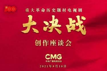 """电视剧《大决战》创作座谈会举行:以""""中国共产党为什么能""""为灵魂脉络"""