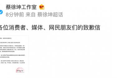 蔡徐坤工作室致歉:未尽到提前以显著方式提醒告知全部歌曲上线时间的义务