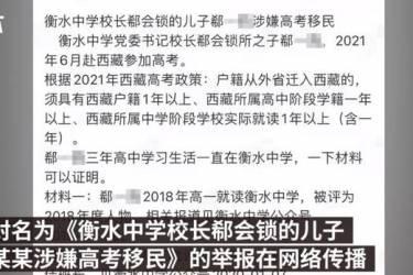 高考移民何时休?衡水中学校长之子西藏高考被取消资格