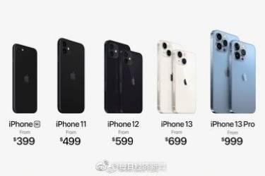 苹果发布会新品国行价格汇总