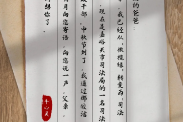 中秋   守望团圆 司法情长(二)